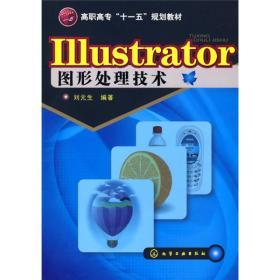 Illustrator图形处理技术