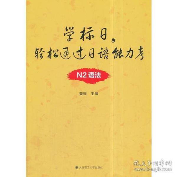 学标日,轻松通过日语能力考(N2语法)