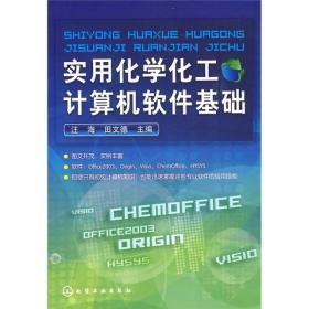 實用化學化工計算機軟件基礎