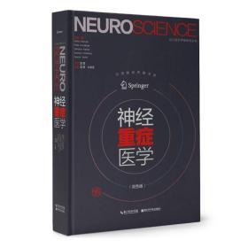 送书签qd-9787535299550-神经重症医学(第二版)双色版