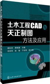 土木工程CAD与天正制图方法及应用