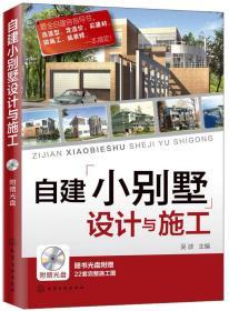 自建小别墅设计与施工 吴波 化学工业出版社