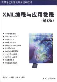 XML编程与应用教程(第2版)/高等学校计算机应用规划教材