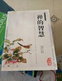 禅的智慧——传统文化经典