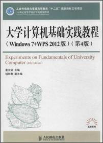 """大学计算机基础实践教程(Windows 7+WPS 2012版)(第4版)(工业和信息化普通高等教育""""十二五""""规划教材立项项目)"""