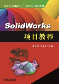 SolidWorks 项目教程