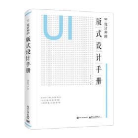 【正版促销】设计师的版式设计手册