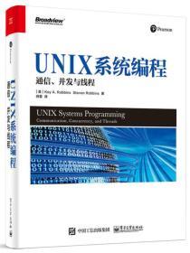 送书签qd-9787121340352-UNIX系统编程(通信并发与线程)