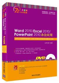 Word 2010/Excel 2010/PowerPoint 2010办公应用