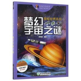 探秘世界系列:梦幻宇宙之谜