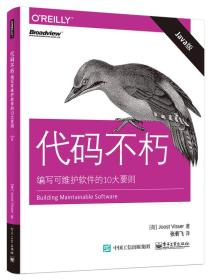Java版-代码不朽-编写可维护软件的10大要则