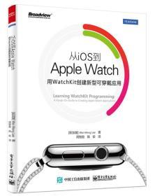 ��iOS到Apple Watch:用WatchKit��建新型可穿戴��用