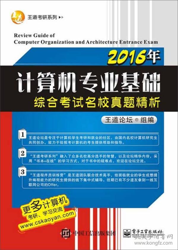 2016年计算机专业基础综合考试名校真题精析