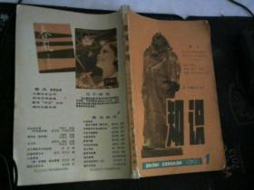 知识丛刊1979-1..】】