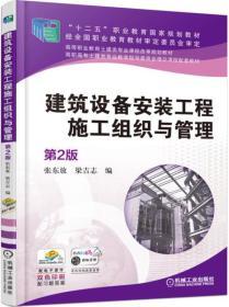 建筑设备安装工程施工组织与管理
