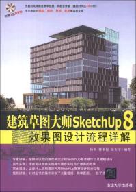 建筑草图大师SketchUp 8效果图设计流程详解