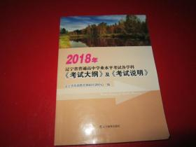 2018年辽宁省普通高中学生学业水平考试各学科《考试大纲》及《考试说明》【有笔记】