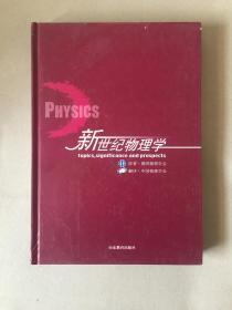 新世纪物理学