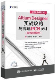Altium Designer实战攻略与高速PCB设计