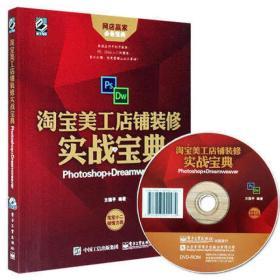 淘宝美工店铺装修实战宝典:Photoshop+Dreamweaver