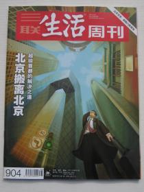 三联生活周刊2016年第38期 (北京搬离北京.超级首都的解决之道)