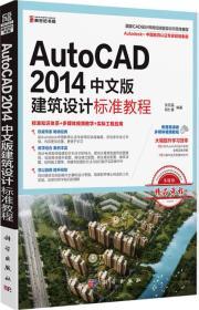 AutoCAD 2014中文版建筑设计标准教程