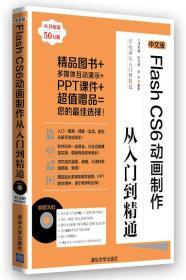 中文版Flash CS6动画制作从入门到精通 任亚炫 9787302337485