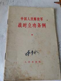 中国人民解放军战时立功条例