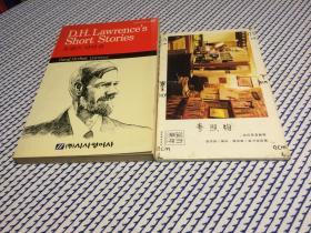 韩文原版   D.H.Lawrences Short Stories  韩英双语    【存于溪木素年书店】