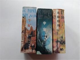 世界文学名著袖珍读本:128开(全译本) 宇宙 口袋本 一本