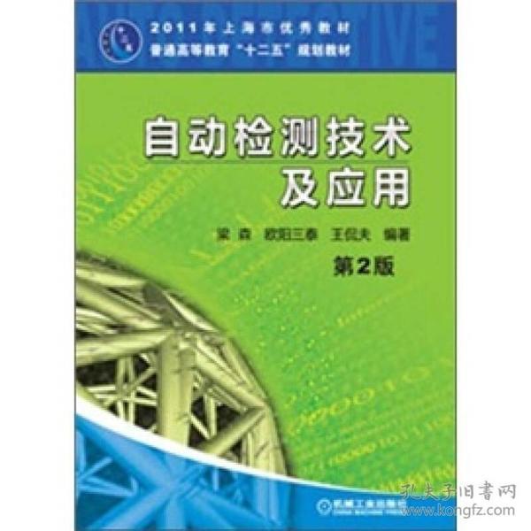 自动检测技术及应用梁森欧阳三泰第2二版梁森机械工业9787111