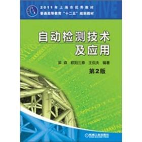 正版二手正版自动检测技术及应用第二2版机械工业出版社9787111343004梁森有笔记