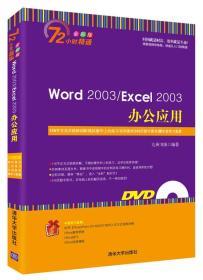 72小时精通:Word 2003/Excel 2003办公应用