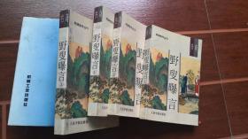 明清佳作丛刊:奇书 野叟曝言(全四册)1993年一版一印
