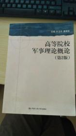 高等院校军事理论概论(第2版)