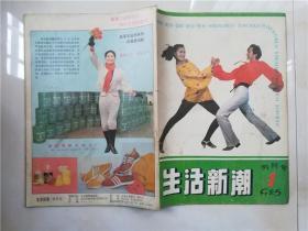 创刊号 生活新潮1985.1