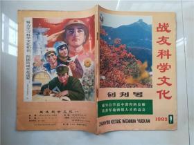 创刊号 战友科学文化1983.9