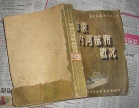 华东内河航务概况(华东交通丛刊第三辑,附多张地图)少了封底