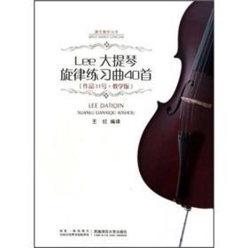 Lee大提琴旋律练习曲40首(作品31号·教学版)