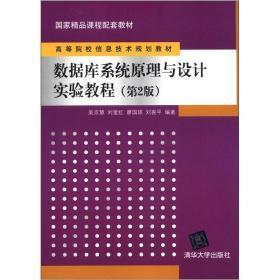 国家精品课程配套教材·高等院校信息技术规划教材:数据库系统原理与设计实验教程(第2版)