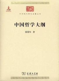 中国哲学大纲--中国哲学问题史