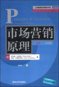 市场营销原理(第14版·全球版)
