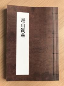 文学古籍精品《是山词草》(清谈九叙撰、全三卷一册、据清光绪刻本影印)