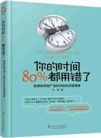 你的时间,80%都用错了:哈佛商学院广受好评的时间管理课