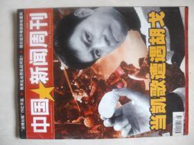 中国新闻周刊 2006年第8/43期(当凯歌遭遇胡戈/被告陈水扁)