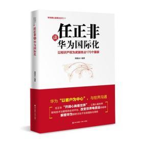 华为核心竞争力系列·任正非谈华为国际化:以知识产权为武器攻占170个国家
