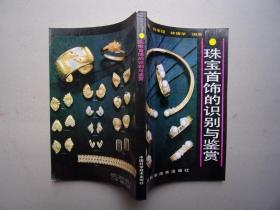 珠宝首饰的识别与鉴赏(责任编辑王铁麟签名本 签赠本)750461646X