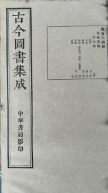 古今图书集成,草木典第五三四册