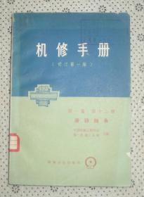 机修手册(修订第一版)第一篇 第十二册  滑动轴承