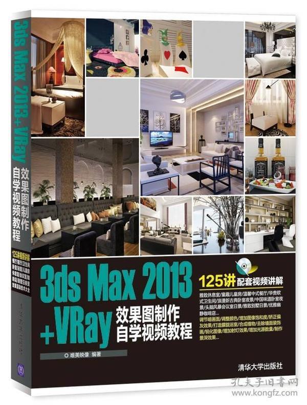 3ds Max2013+VRay效果图制作自学视频教程